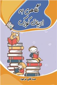 نگاهی به ادبیات کودک