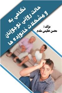 نگاهی به حالت روانی نوجوانان و مشکلات خانواده ها