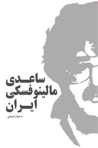 ساعدی مالینوفسکی ایران