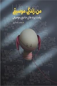 من، زندگی، موسیقی