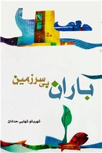 نسخه دیجیتالی کتاب باران بی سرزمین