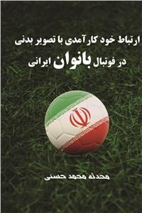نسخه دیجیتالی کتاب ارتباط خودکار آمدی با تصویر بدنی در فوتبال بانوان ایرانی