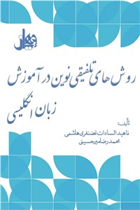 نسخه دیجیتالی کتاب روش های تلفیقی نوین در آموزش زبان انگلیسی