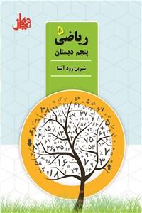 نسخه دیجیتالی کتاب ریاضی پنجم دبستان