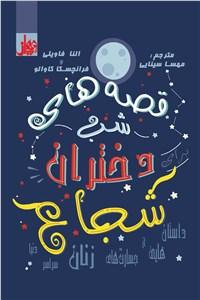 قصه های شب - دختران شجاع