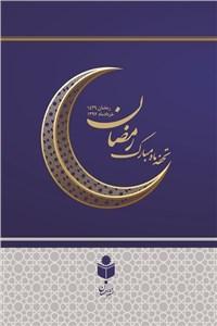 تحفه ماه مبارک رمضان