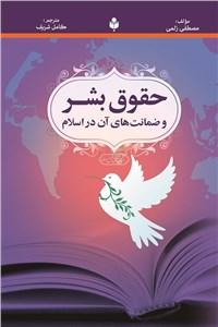 حقوق بشر و ضمانت های آن در اسلام