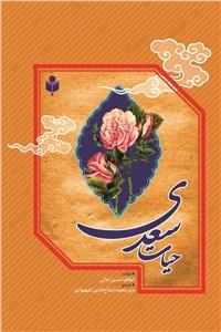 نسخه دیجیتالی کتاب حیات سعدی