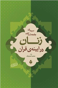 نسخه دیجیتالی کتاب سیمای جامعه شناسی زنان در آیینه ی قرآن