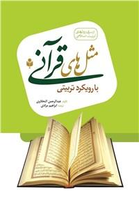 نسخه دیجیتالی کتاب مثل های قرآنی با رویکرد تربیتی