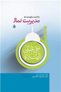 نسخه دیجیتالی کتاب مدیریت نماز