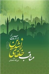 نسخه دیجیتالی کتاب مناقب خلفای راشدین در ادب فارسی