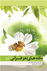 نسخه دیجیتالی کتاب نکته های نغز قرآنی
