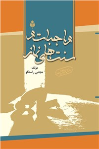نسخه دیجیتالی کتاب واجبات و سنت های نماز