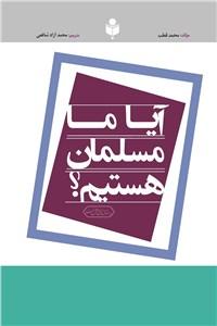 نسخه دیجیتالی کتاب آیا ما مسلمان هستیم؟