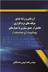 نسخه دیجیتالی کتاب ارزیابی و رتبه بندی مولفه های نرم افزار حاصل از جمع سپاری با معیارهای cohesion و coupling