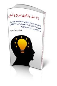 نسخه دیجیتالی کتاب 16 اصل یادگیری سریع و آسان