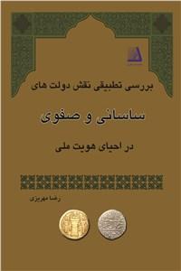 نسخه دیجیتالی کتاب بررسی تطبیقی نقش دولت های ساسانی و صفوی در احیای هویت ملی
