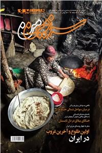 نسخه دیجیتالی کتاب ماهنامه همشهری سرزمین من - شماره 114 - تیر ماه 98