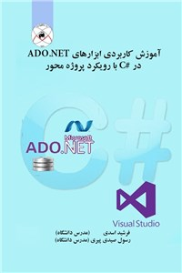 نسخه دیجیتالی کتاب آموزش کاربردی ابزارهای ADO.NET در C# بارویکرد پروژه محور