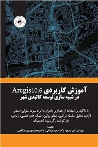 نسخه دیجیتالی کتاب آموزش کاربردی Arcgis 10.6 در شبیه سازی توسعه کالبدی شهر