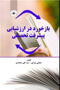 نسخه دیجیتالی کتاب بازخورد در ارزشیابی پیشرفت تحصیلی