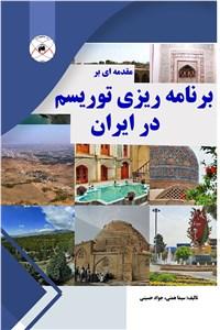 برنامه ریزی توریسم در ایران