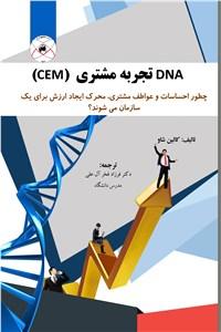 نسخه دیجیتالی کتاب DNA تجربه مشتری