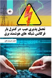 تحمل پذیری عیب در کنترل بار فرکانس شبکه های هوشمند برق