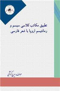 تطبیق مکاتب کلاسی سیسم و رمانتیسم اروپا با شعر فارسی