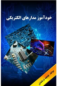 خودآموز مدارهای الکتریکی