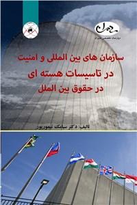 نسخه دیجیتالی کتاب سازمان های بین المللی و امنیت در تاسیسات هسته ای در حقوق بین الملل