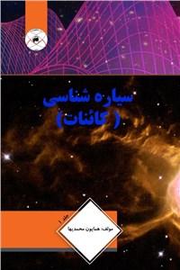 سیاره شناسی - جلد 1