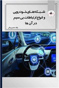 نسخه دیجیتالی کتاب شبکه های خودرویی و انواع ارتباط بی سیم در آن ها