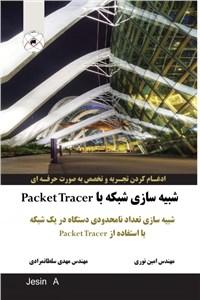 نسخه دیجیتالی کتاب شبیه سازی شبکه با Packet Tracer
