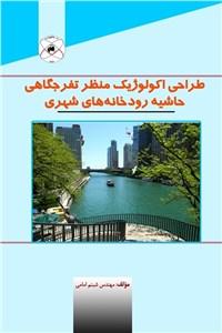 نسخه دیجیتالی کتاب طراحی اکولوژیک منظر تفرجگاهی حاشیه رودخانه های شهری
