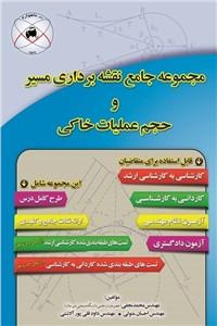 نسخه دیجیتالی کتاب مجموعه جامع نقشه برداری مسیر و حجم عملیات خاکی