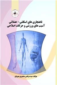نسخه دیجیتالی کتاب ناهنجاری های اسکلتی-عضلانی آسیب های ورزشی و حرکات اصلاحی