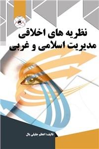 نسخه دیجیتالی کتاب نظریه های اخلاقی مدیریت اسلامی و غربی