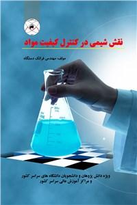 نقش شیمی در کنترل کیفیت مواد