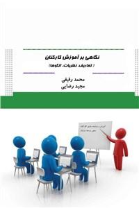 نسخه دیجیتالی کتاب نگاهی بر آموزش کارکنان