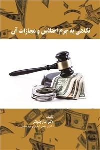نسخه دیجیتالی کتاب نگاهی به جرم اختلاس و مجازات آن