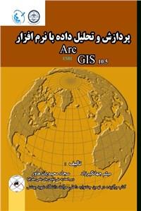 نسخه دیجیتالی کتاب پردازش و تحلیل داده با نرم افزار Arc GIS