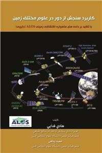 نسخه دیجیتالی کتاب کاربرد سنجش از دور در علوم مختلف زمین