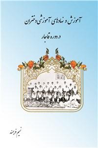 نسخه دیجیتالی کتاب آموزش و نهادهای آموزشی دختران در دوره قاجار