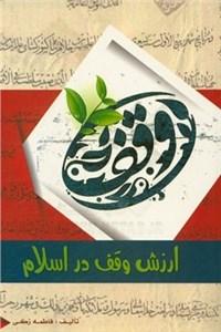 ارزش وقف در اسلام
