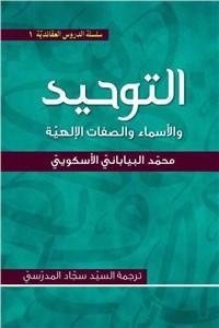 نسخه دیجیتالی کتاب التوحید