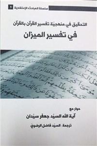 نسخه دیجیتالی کتاب التحقیق فی منهجیه تفسیر القرآن - فی تفسیر المیزان