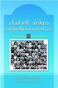 نسخه دیجیتالی کتاب موقف العلما من الفلسفه و العرفان