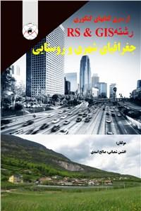 نسخه دیجیتالی کتاب جغرافیای شهری و روستایی